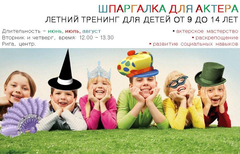 Летние курсы актерского мастерства для детей и подростков в Риге