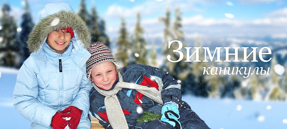 детский лагерь на зимних каникулах
