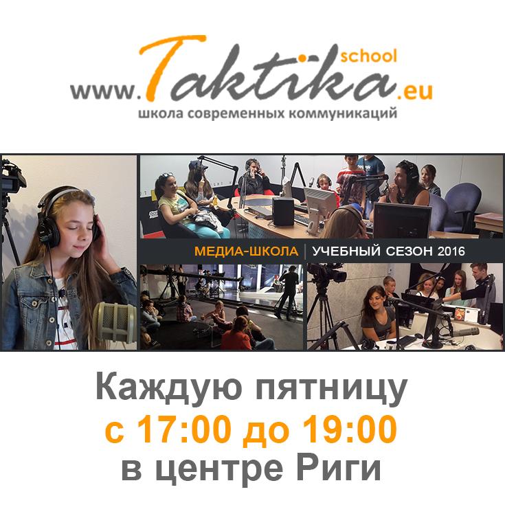 Медиа занятия для подростков в Риге