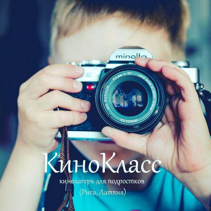 Кинолагерь для подростков в Латвии 2018